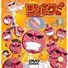 ジバクくん(6) [DVD]