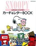 SNOOPY 作れる・遊べるカード&レターBOOK
