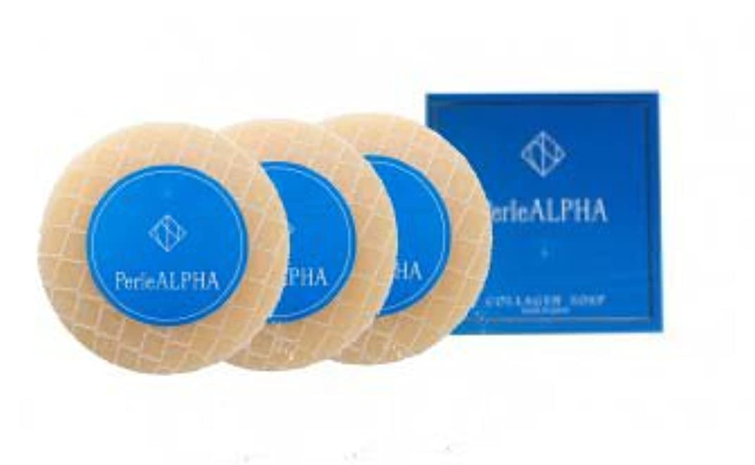 それに応じて雑多なシンプトンPerleALPHA(ペルルアルファ) コラーゲンソープ 100g 3個セット