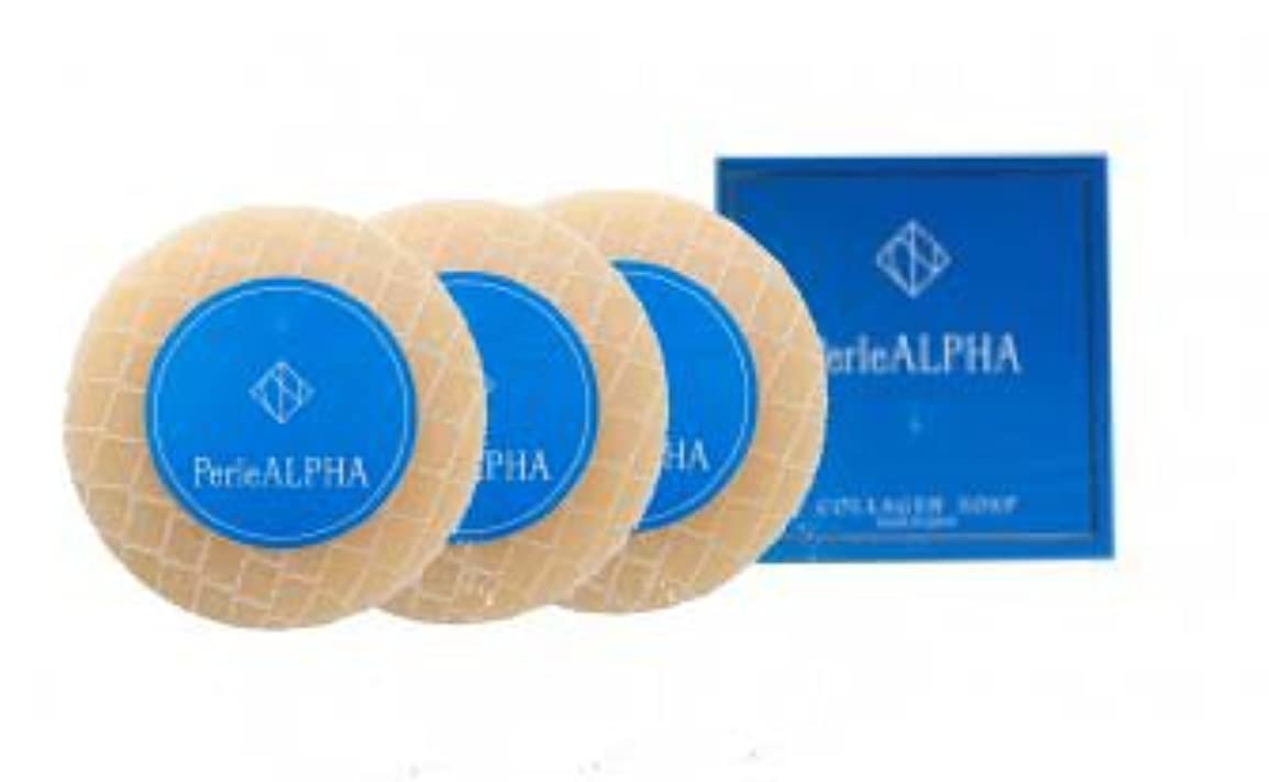 侵入故障プライバシーPerleALPHA(ペルルアルファ) コラーゲンソープ 100g 3個セット