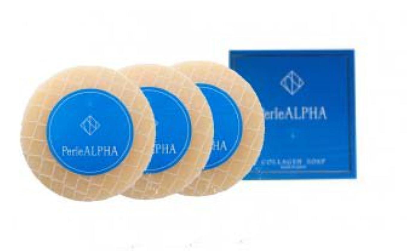 パイント厚くする座るPerleALPHA(ペルルアルファ) コラーゲンソープ 100g 3個セット
