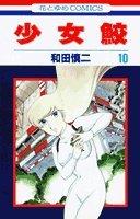 少女鮫 第10巻 さらば少女鮫 (花とゆめCOMICS)の詳細を見る