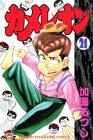 カメレオン (21) (講談社コミックス (2042巻))