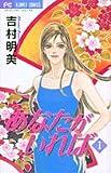 あなたがいれば / 吉村 明美 のシリーズ情報を見る