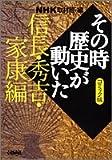 NHKその時歴史が動いたコミック版 信長・秀吉・家康編 (ホーム社漫画文庫)