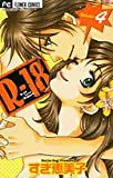 Rー18 4 (フラワーコミックス)