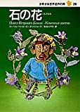 石の花―少年少女名作の森〈20〉