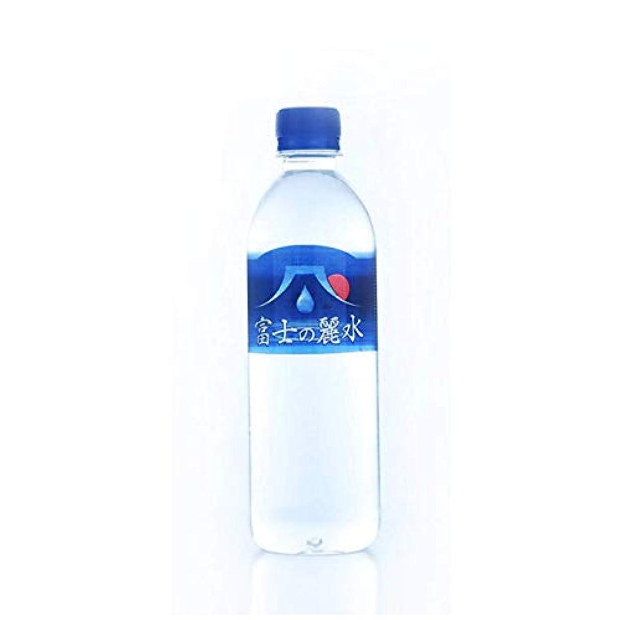 添加剤陰謀君主富士の麗水 500mlペットボトル×24本入×(2ケース)