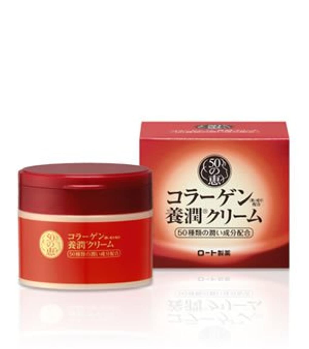 免除する毒液洗う50の恵 コラーゲン配合養潤クリーム 90g