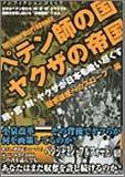 ペテン師の国 ヤクザの帝国 国家破産へのスロープ編―政・官・財・ヤクザが日本を吸い尽くすの詳細を見る