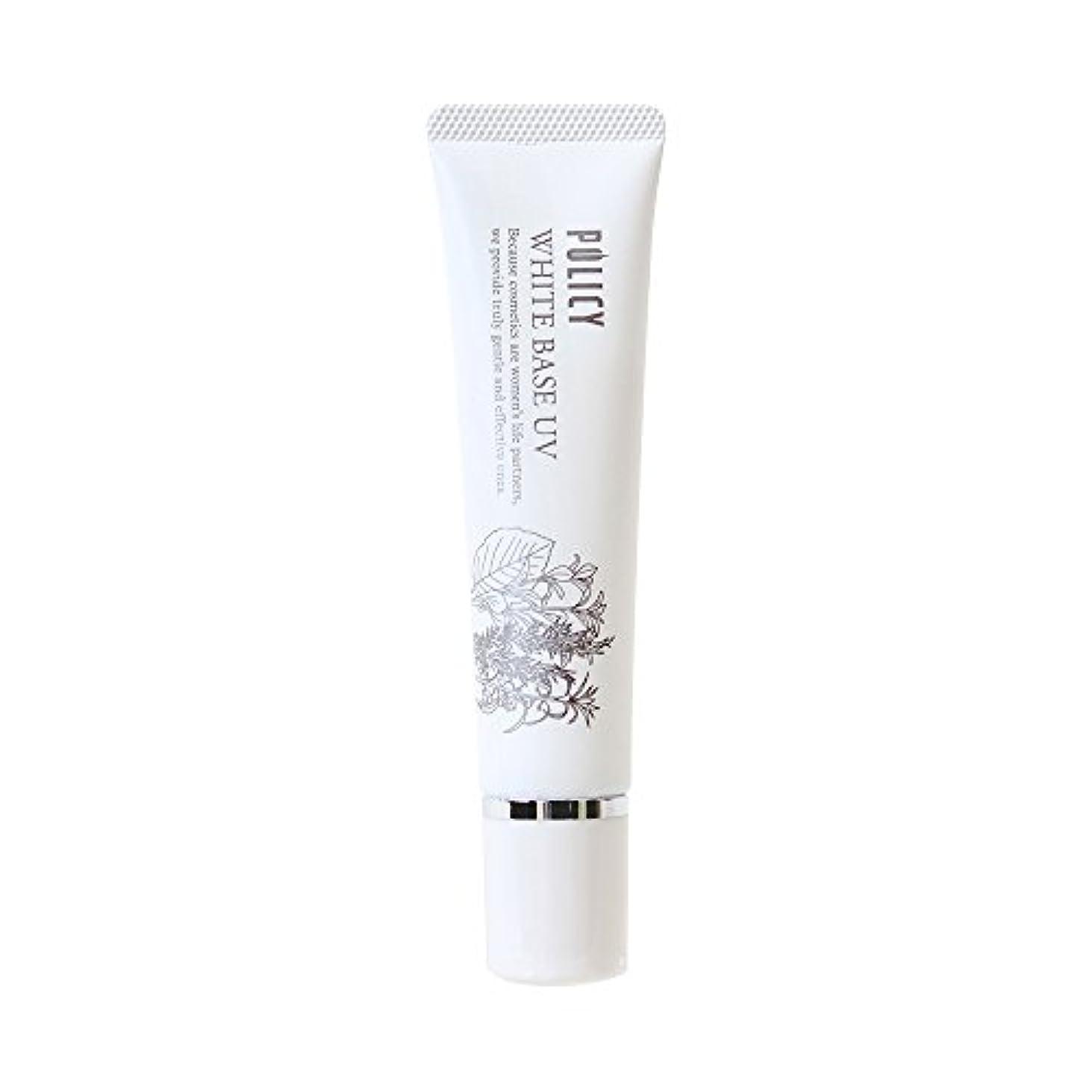 和エキスアレルギーポリシー化粧品 【メイク下地クリーム】ホワイトベースUV 30g