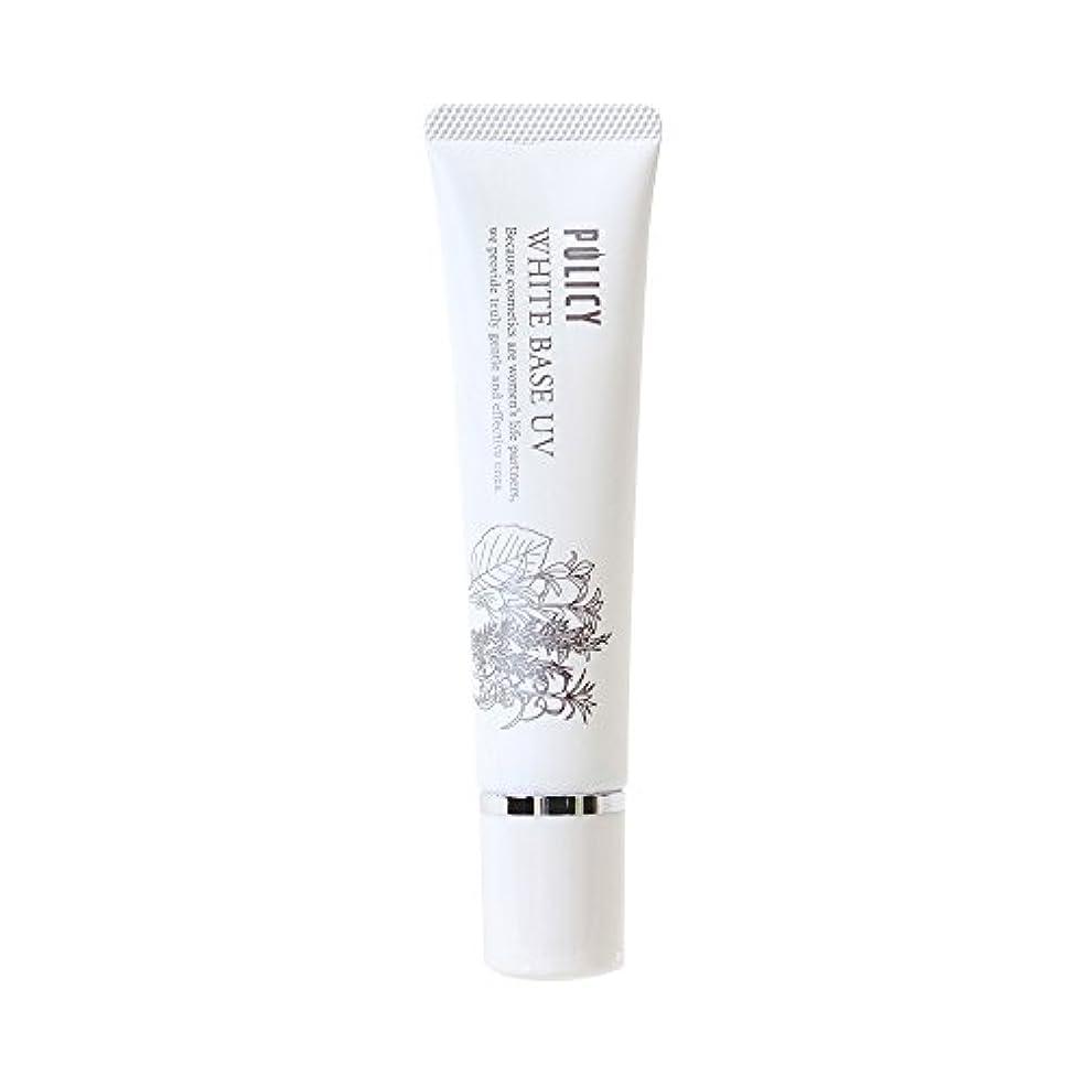 内向きサワー名声ポリシー化粧品 【メイク下地クリーム】ホワイトベースUV 30g