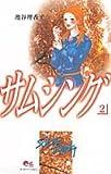 サムシング 2 (クイーンズコミックス)