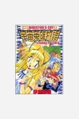 宇宙英雄物語 4 ディレクターズカット (ホーム社漫画文庫) 文庫