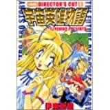 宇宙英雄物語 4 ディレクターズカット (ホーム社漫画文庫)