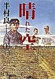 晴れた空〈上〉 (集英社文庫)