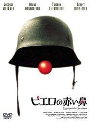 ピエロの赤い鼻 [DVD]の詳細を見る