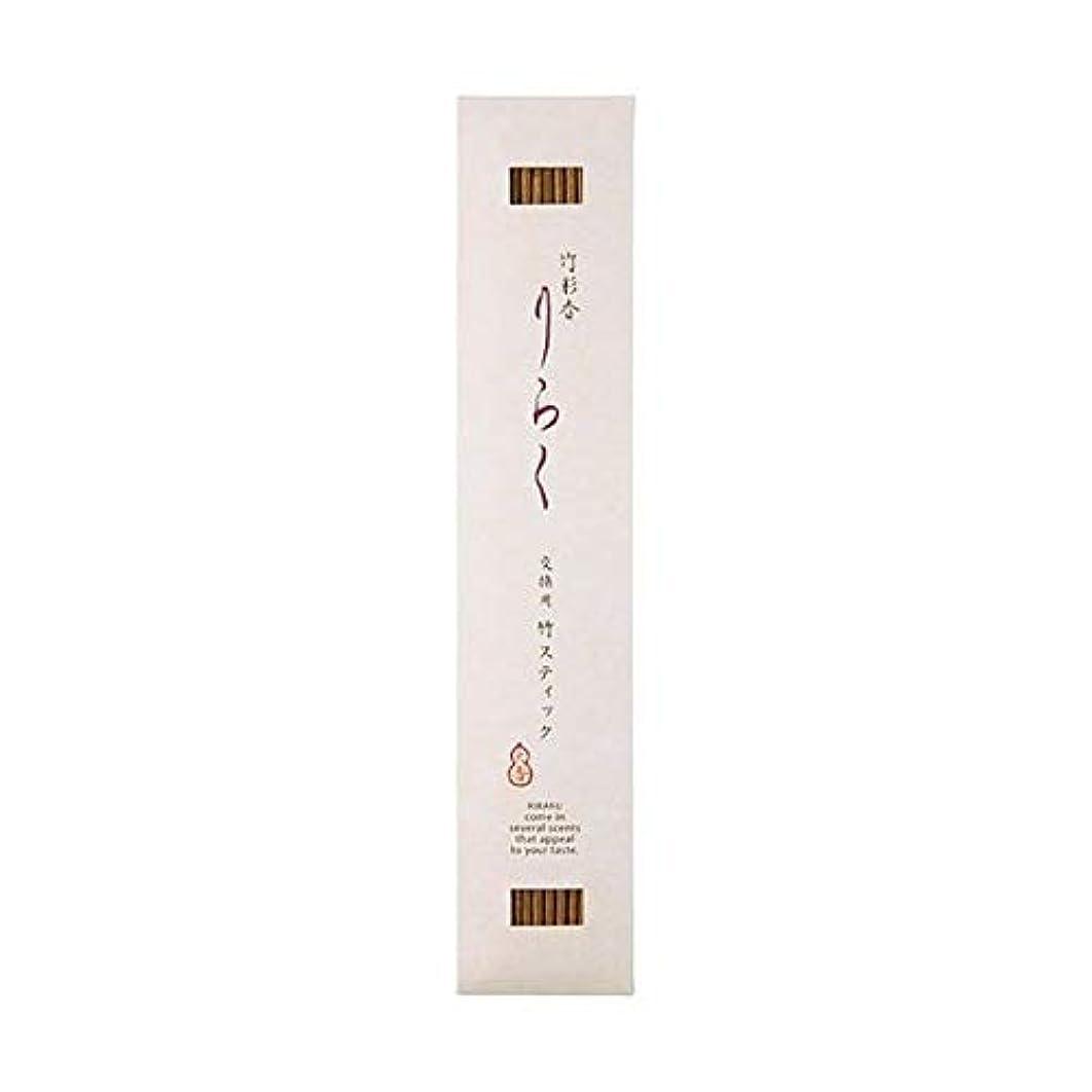 通貨手数料ランチョン竹彩香りらく 交換用竹スティック白檀の色 10本