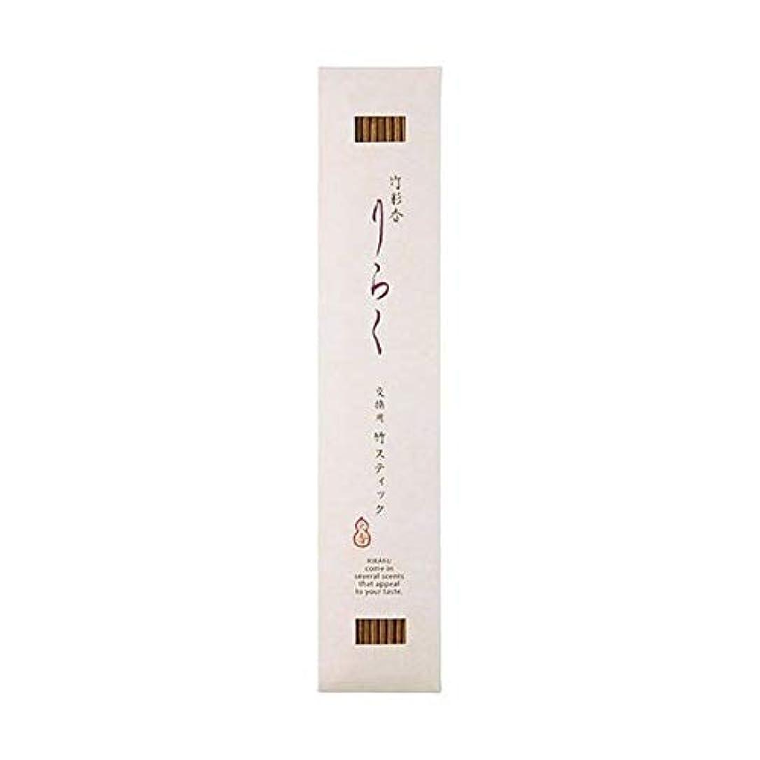 シリンダーあまりにもバクテリア竹彩香りらく 交換用竹スティック白檀の色 10本