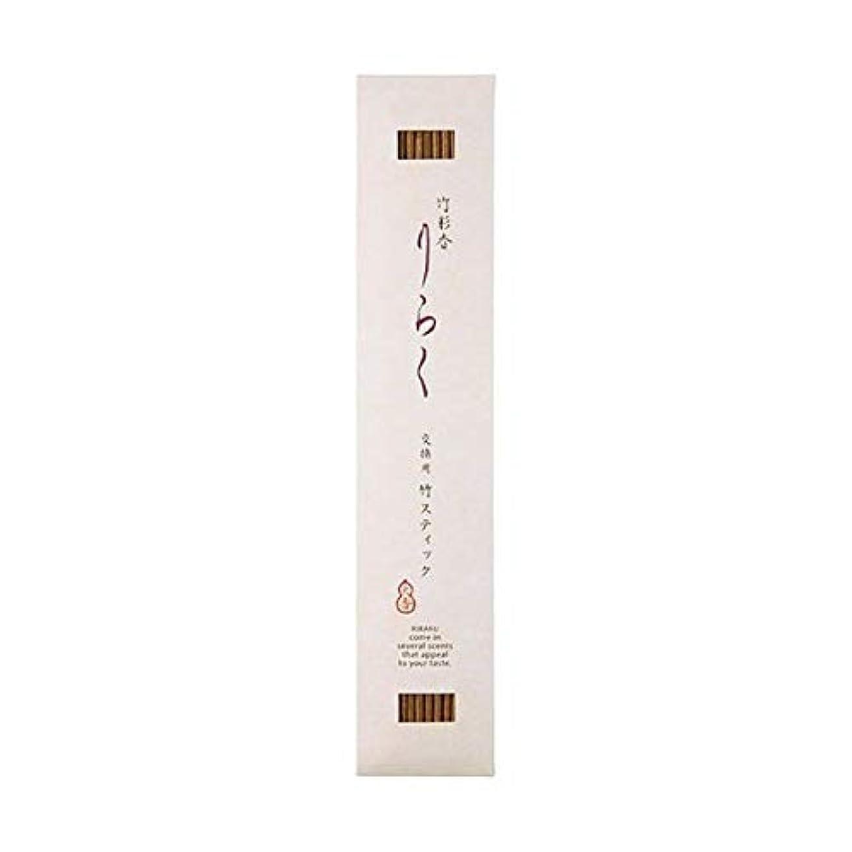 抗議失礼な公平竹彩香りらく 交換用竹スティック白檀の色 10本