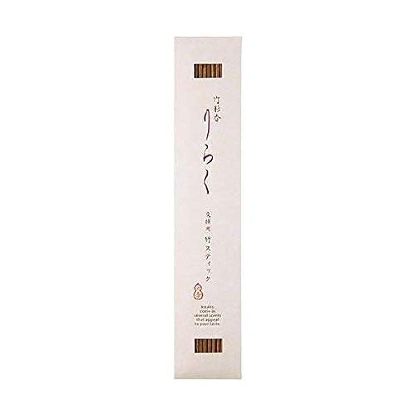 煙突時々気楽な竹彩香りらく 交換用竹スティック白檀の色 10本