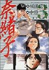 奈緒子 3: 英才対野生 (Big spirits comics)