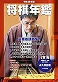 平成28年度版 将棋年鑑2016