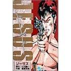 ジーザス 1 (少年サンデーコミックス)