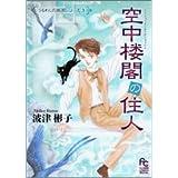 空中楼閣の住人: うるわしの英国シリーズ (Flower comics special―うるわしの英国シリーズ)