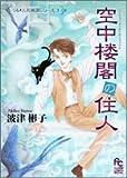 空中楼閣の住人 (Flower comics special―うるわしの英国シリーズ)