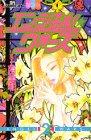 エンジェル★ウォーズ (2) (講談社コミックスフレンドB (992巻))