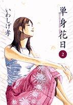 単身花日 2―桜木舜の単身赴任・鹿児島 (ビッグコミックス)の詳細を見る