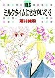 ミルクタイムにささやいて 3 (レディース・コミックス)