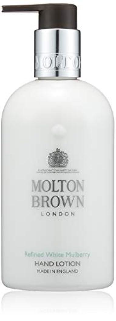 小説無効にする安心させるMOLTON BROWN(モルトンブラウン) ホワイトマルベリー コレクション WM ハンドローション