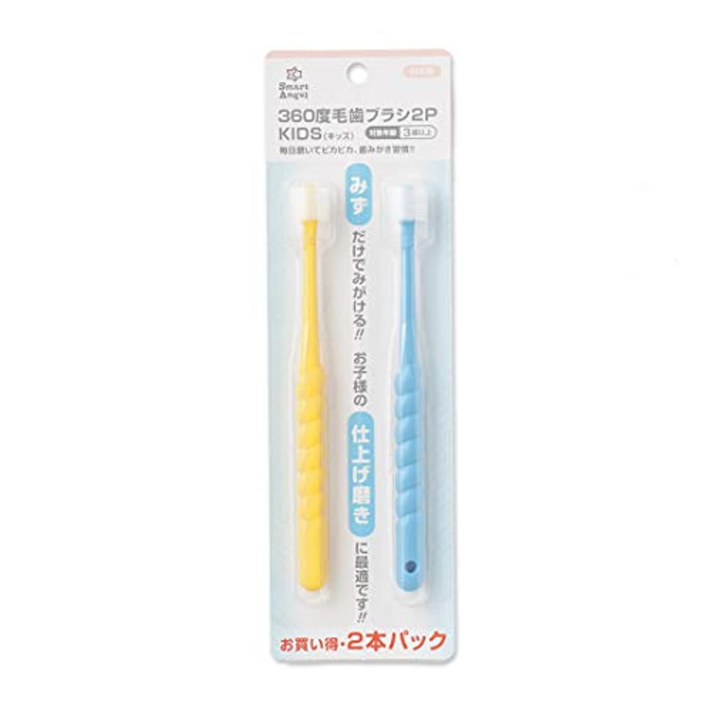 なくなるヘビビール西松屋 SmartAngel)360度歯ブラシ2P KIDS
