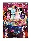 マイメロディの星と花の伝説[DVD]