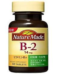 大塚製薬 ネイチャーメイド ビタミンB2 80粒×3個入