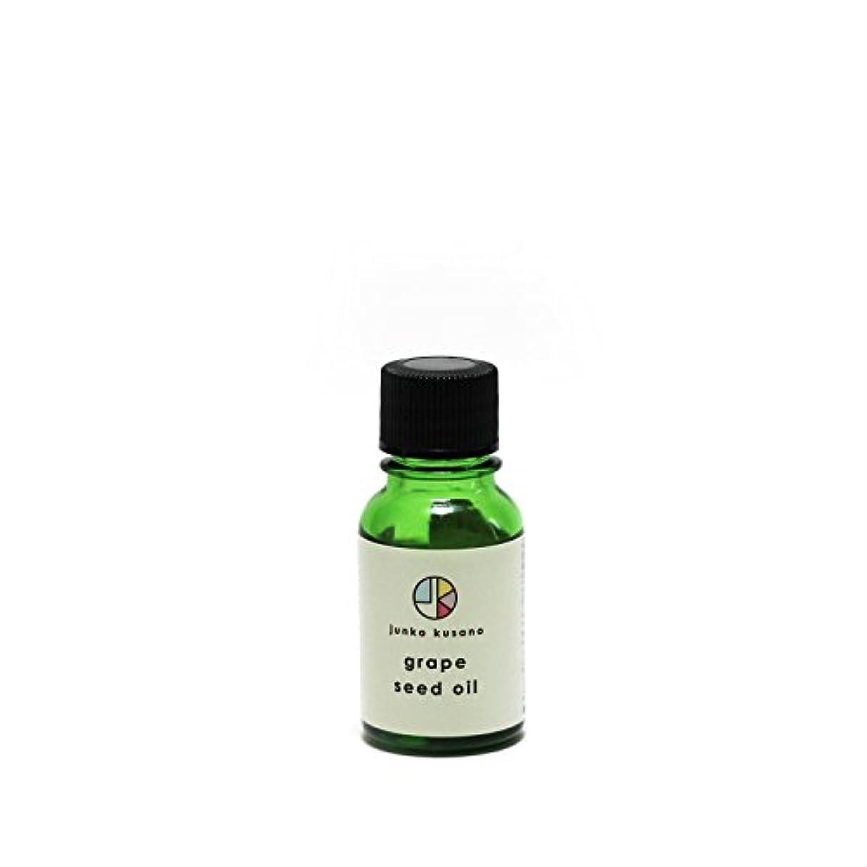ヨーロッパ慢性的ピアjunko kusano grape seed oil mini グレープシードオイル ミニボトル10ml