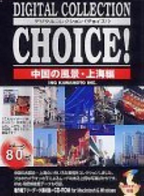 一時的エクステント優先Digital Collection Choice! No.16 中国の風景?上海編