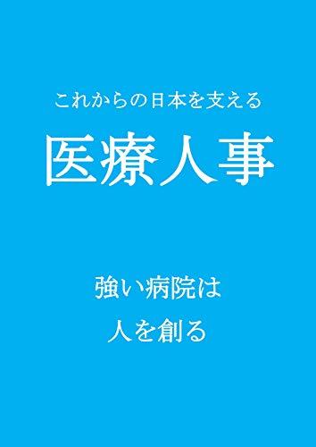 これからの日本を支える医療人事: 強い病院は人を創る