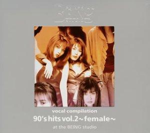 ヴォーカル・コンピレーション 90's hits vol.2~female~ at the BEING studio
