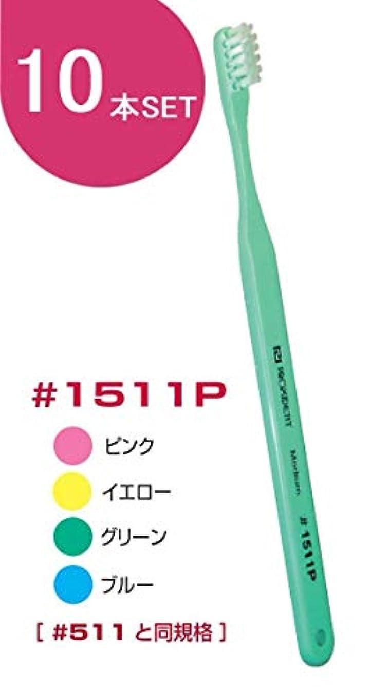 合金農奴服を洗うプローデント プロキシデント #1511P 歯ブラシ 10本入