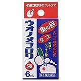 【第2類医薬品】ウオノメコロリ液 6mL ×3