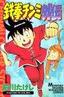 鉄拳チンミ外伝(1) (講談社コミックス月刊マガジン)