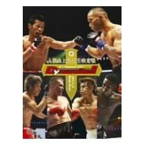 K-1 PREMIUM 2005 Dynamite!! [DVD]