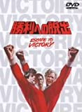 勝利への脱出 [DVD] 画像