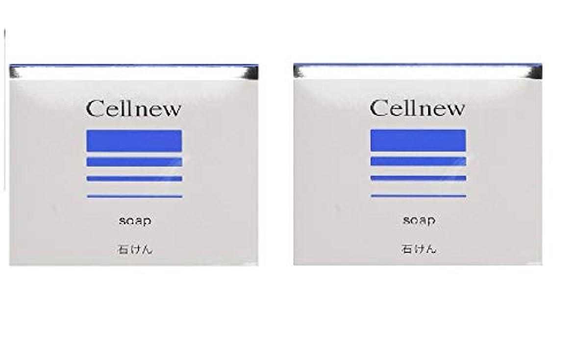 実験をするマウス議会セルニュー ソープ 【公式】80g×2箱セット 洗顔せっけん