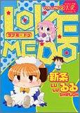 Love me do 2 (まんがタイムコミックス)
