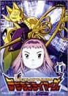 デジモンテイマーズ VOL.11 [DVD]