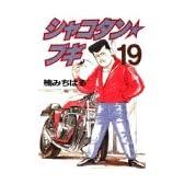 シャコタン☆ブギ 19 (ヤンマガKCスペシャル)